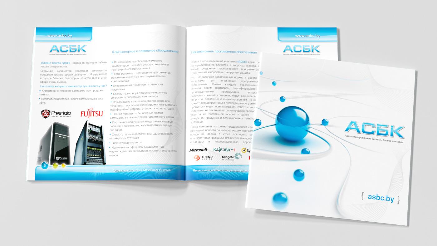 АСБК - рекламный буклет