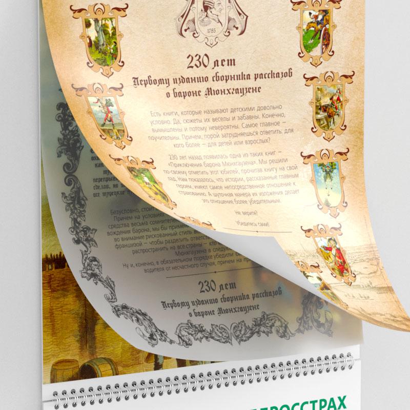 Календарь «230 лет Первому изданию сборника рассказов о бароне Мюнхгаузене»