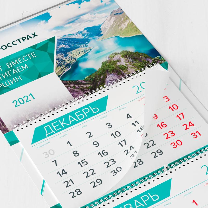 Календарь «30 лет достигаем вершин»