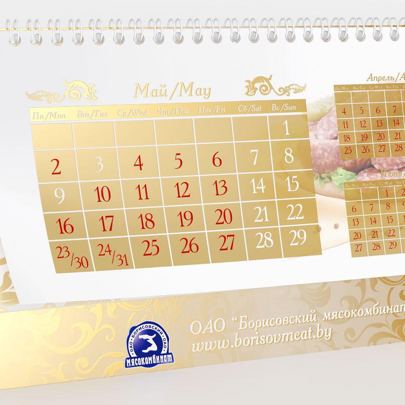 Борисовский мясокомбинат — календари и билборд