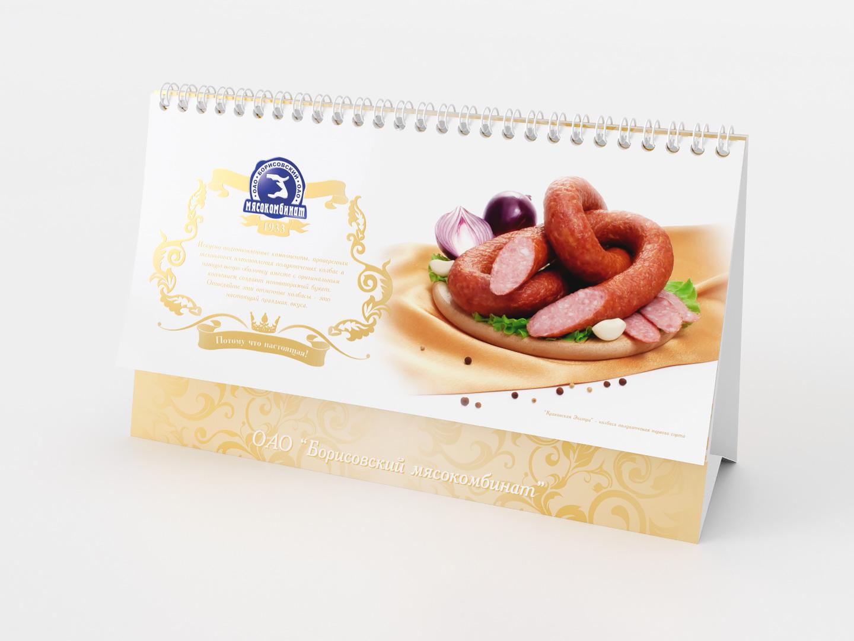 Борисовский мясокомбинат - календарь-домик