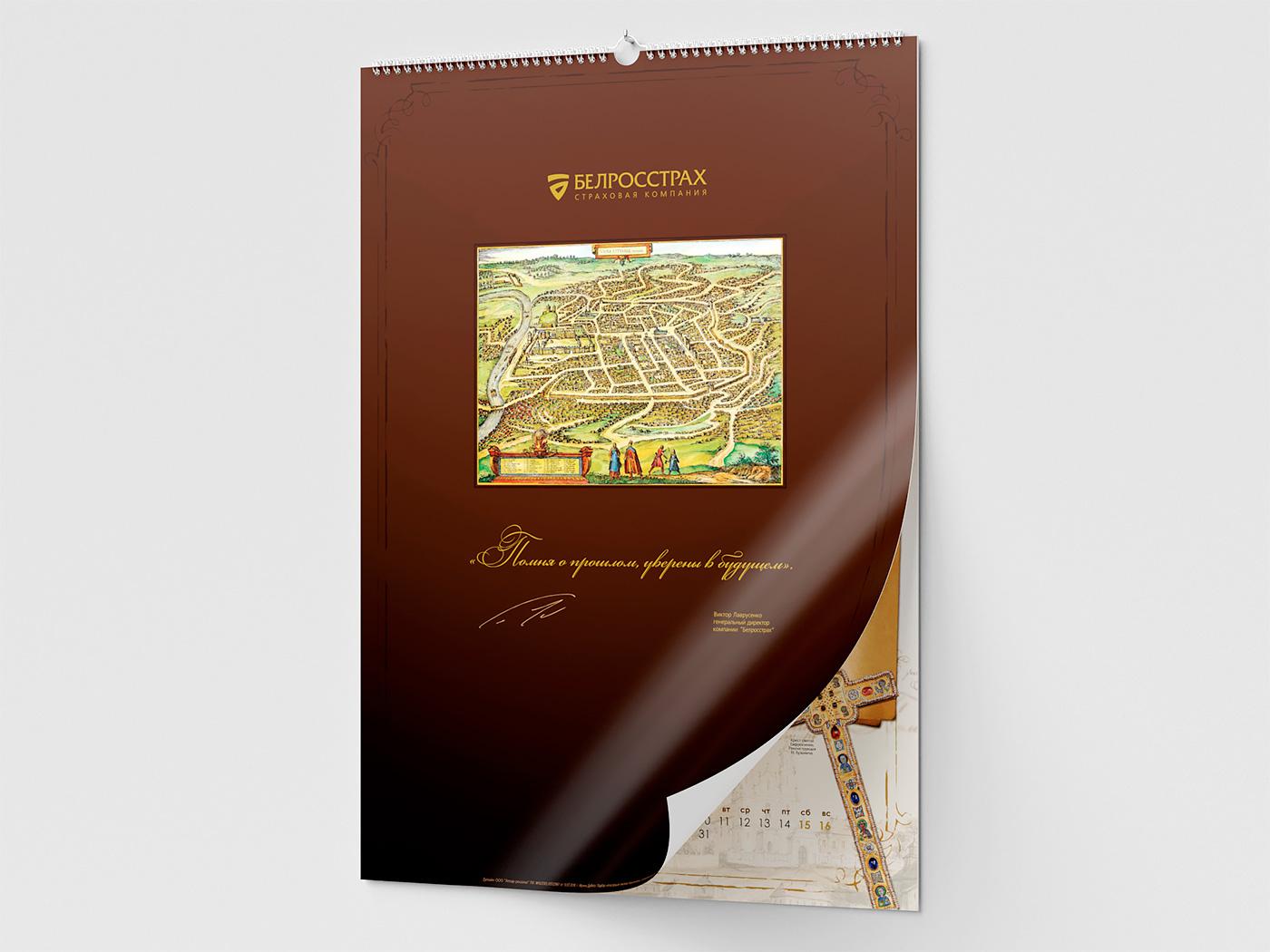 Белросстрах - календарь 2011 «Помня о прошлом, уверены в будущем»