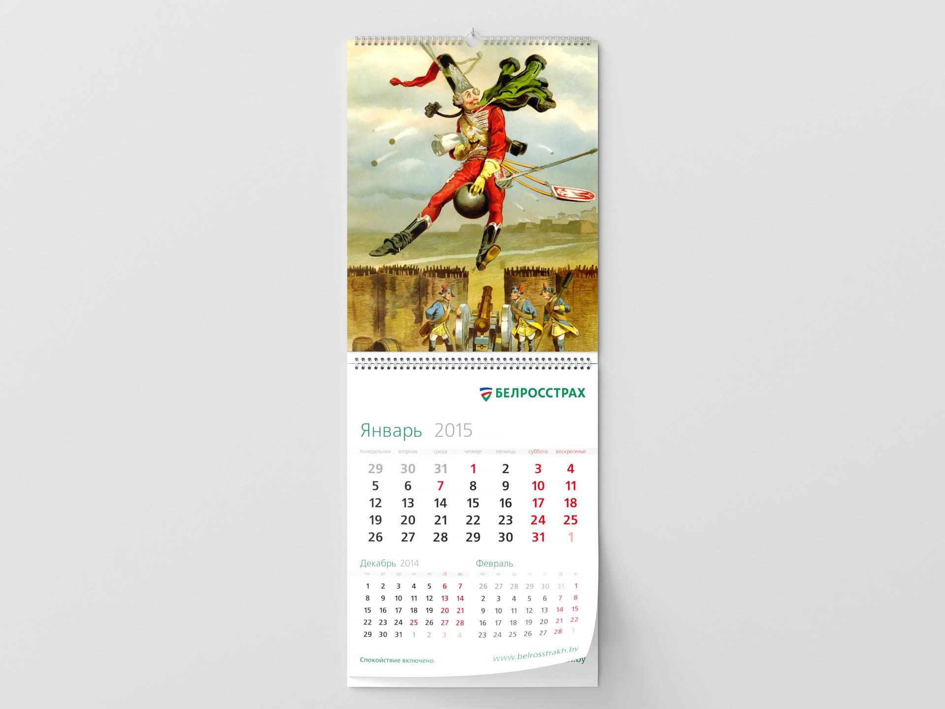 Белросстрах - календарь «230 лет Первому изданию сборника рассказов о бароне Мюнхгаузене»