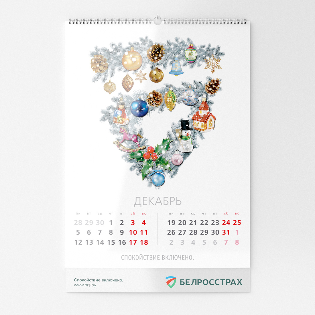 Белросстрах - календарь 2016 «Ассоциации»