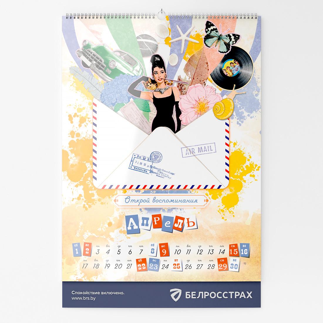 Белросстрах - календарь 2017 «Открытия»