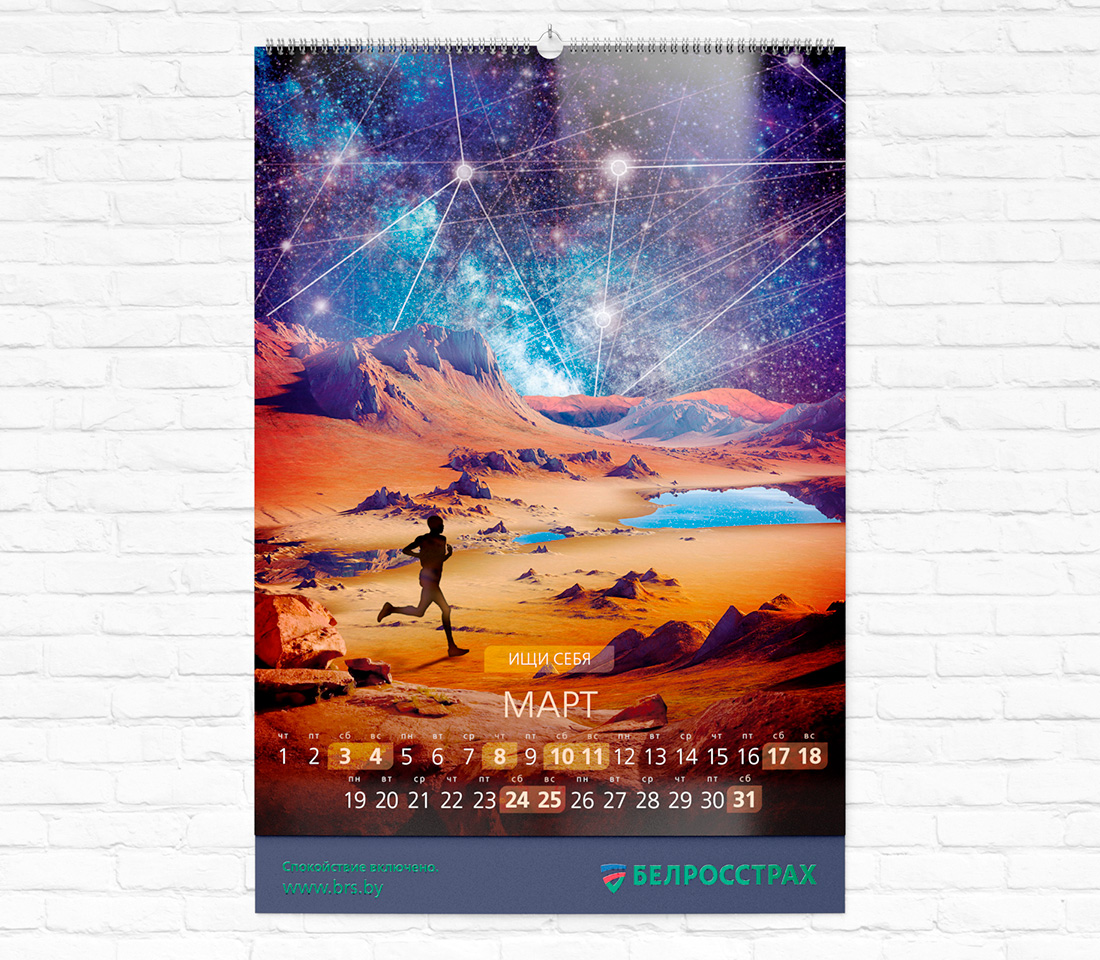 Белросстрах - календарь 2018 «Будь собой»