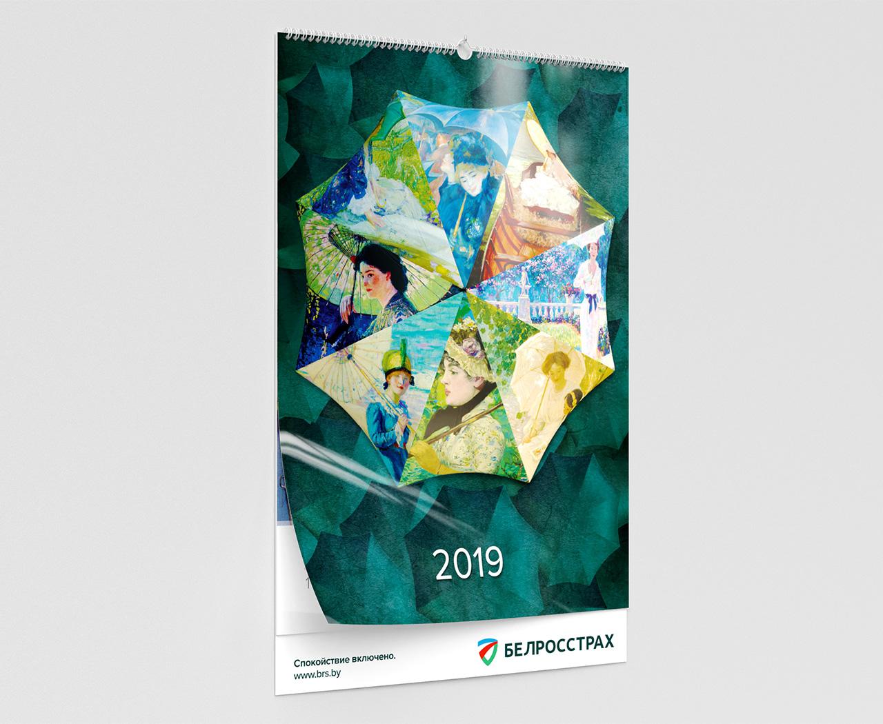Белросстрах - календарь 2019 «Зонтики»