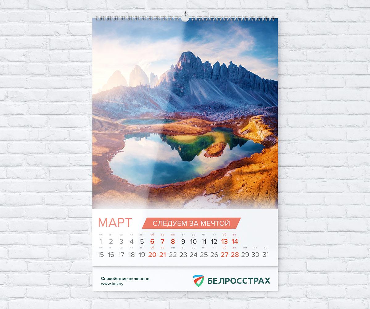 Белросстрах - календарь 2021 «Достигаем вершин»