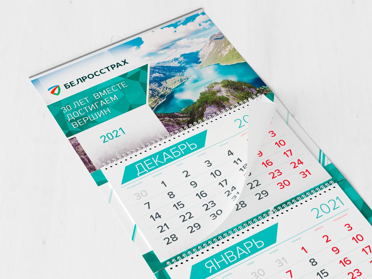 Белросстрах - календарь квартальный 2021 «30 лет достигаем вершин»