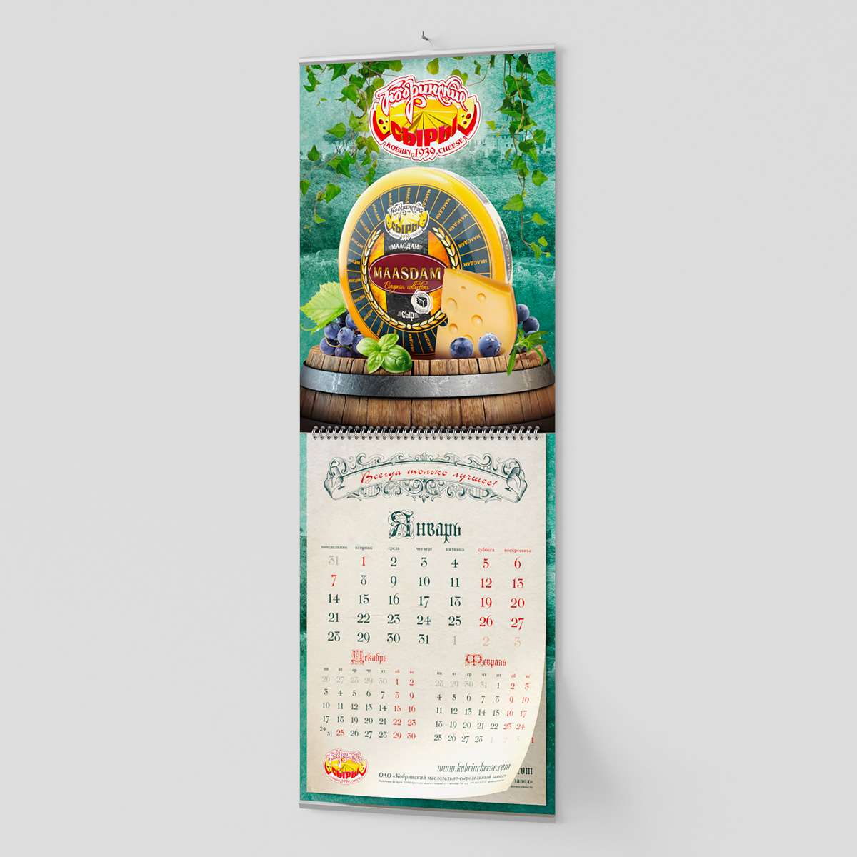 Кобринский МСЗ - календарь 2019