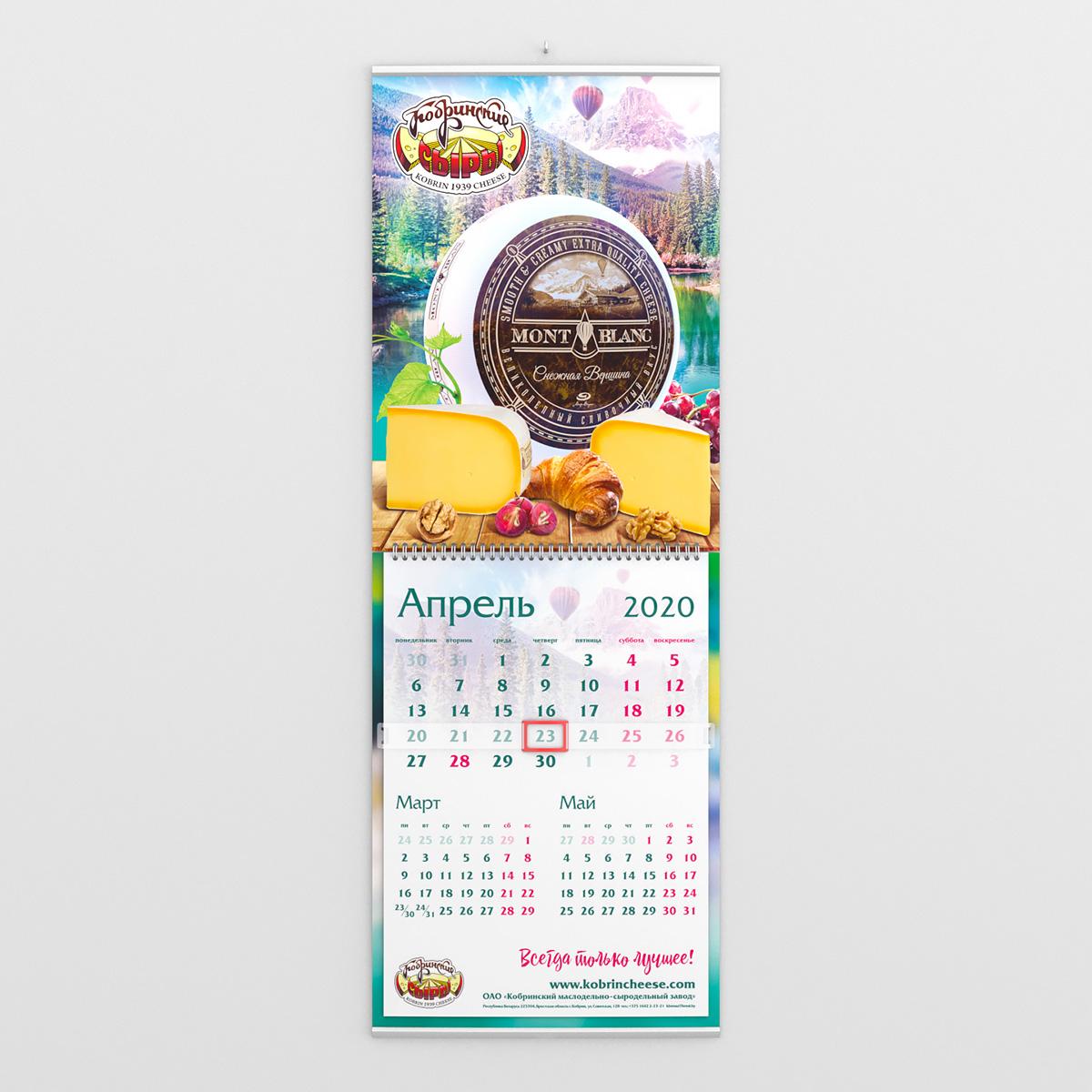 Кобринский МСЗ - календарь 2020