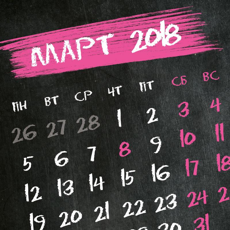 Календарь «В нашем меню только лучшее!»