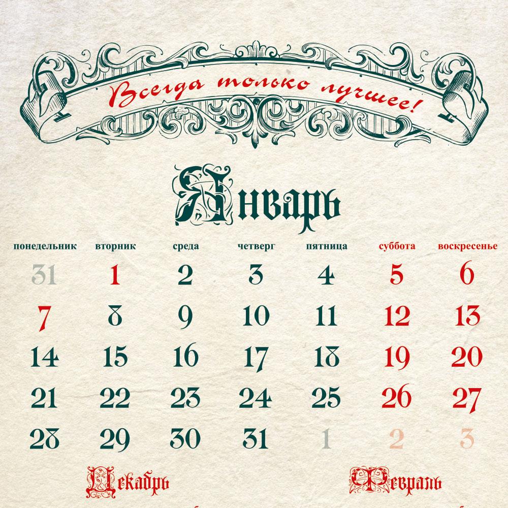 Кобринский МСЗ — календарь 2019