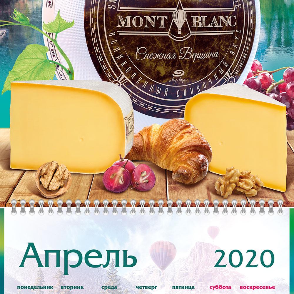 Кобринский МСЗ — календарь 2020