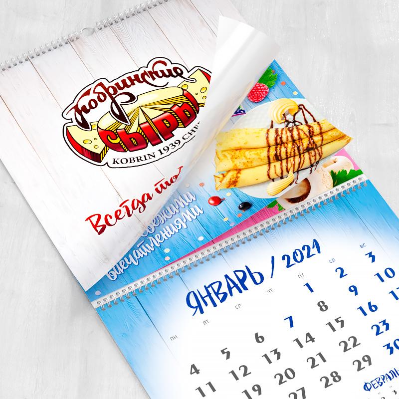 Календарь «Всегда только лучшее!»
