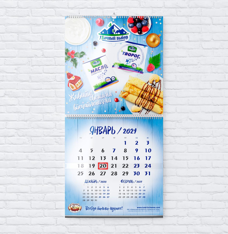 Кобринский МСЗ - календарь 2021 «Всегда только лучшее!»