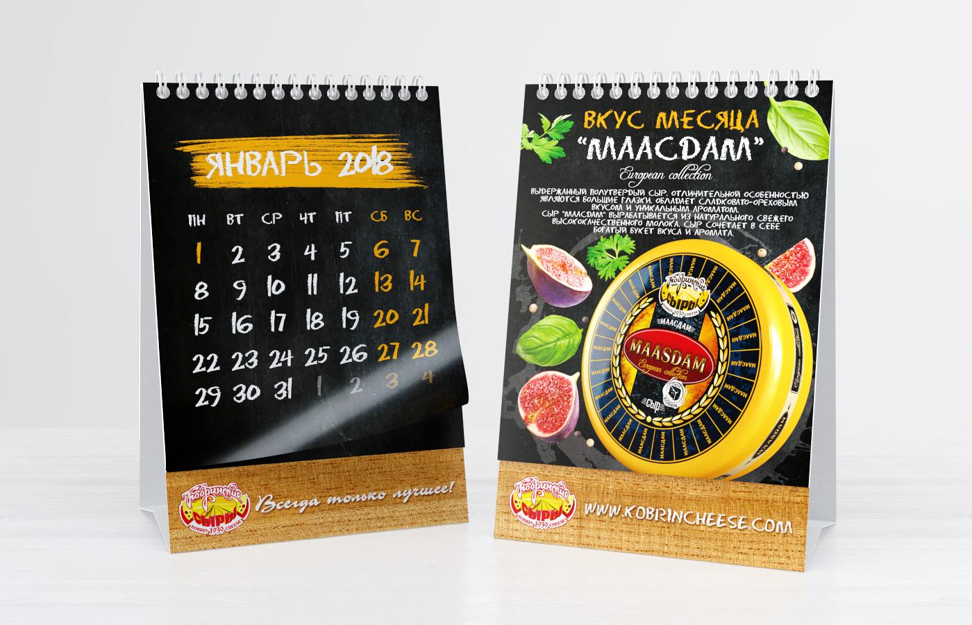 Кобринский МСЗ - календарь-домик 2018 «В нашем меню только лучшее!»
