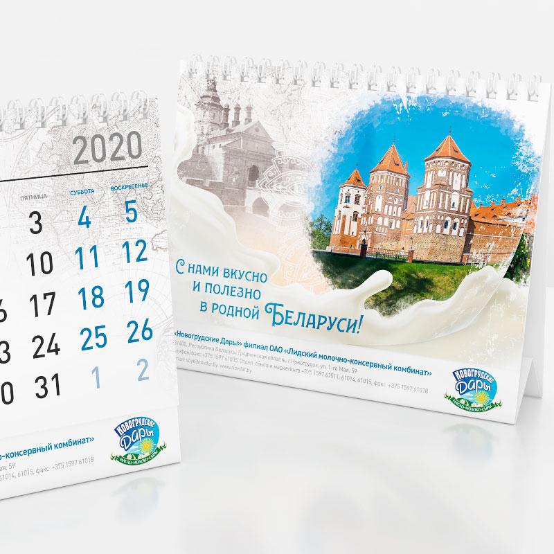 Календарь «География ярких вкусов»