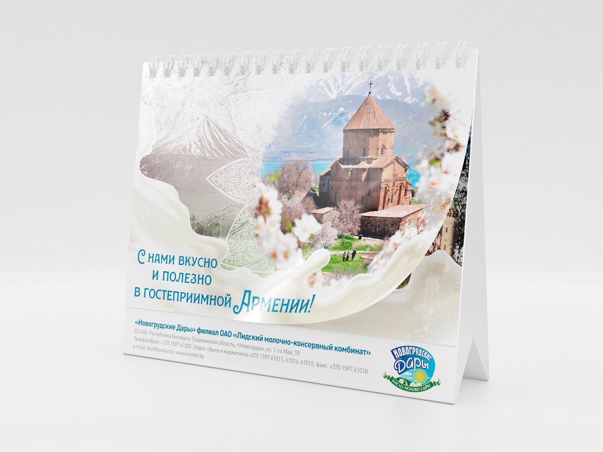 Новогрудские дары - календарь-домик 2020 «География ярких вкусов»