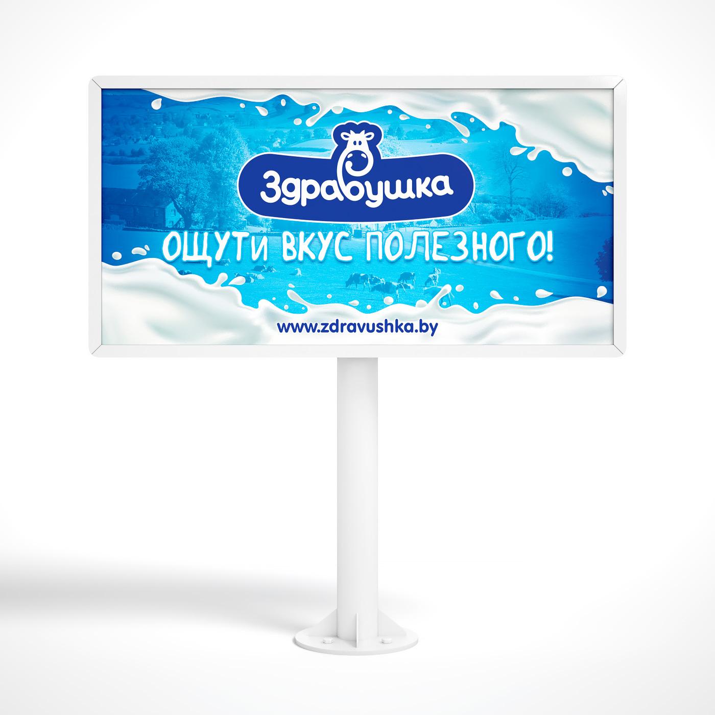 Здравушка-милк - билборд