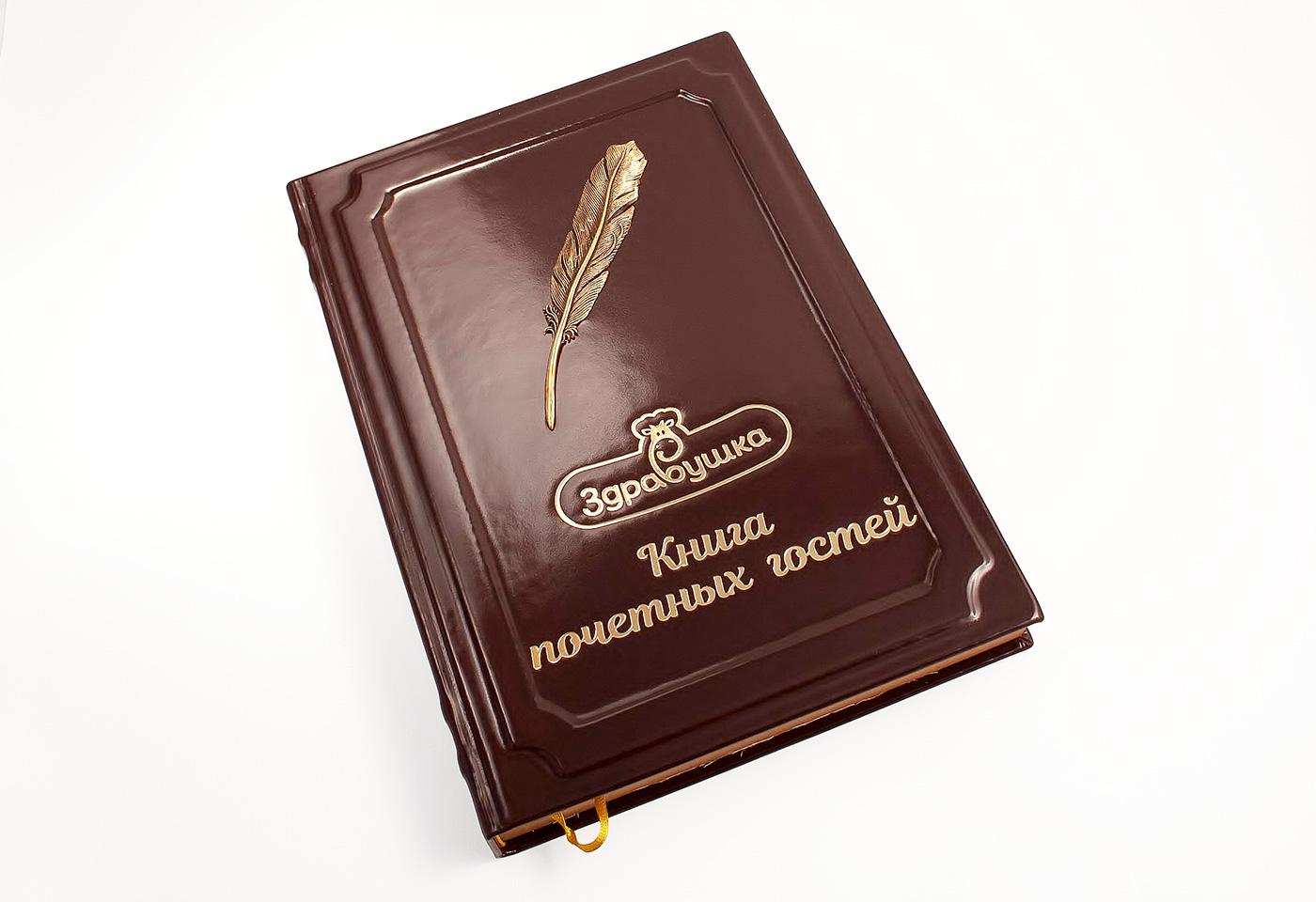 Здравушка-милк - Книга почётных гостей